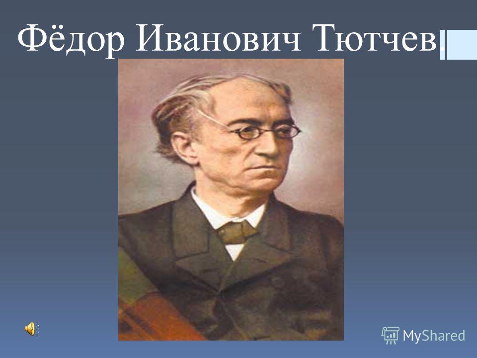 Фёдор Иванович Тютчев.