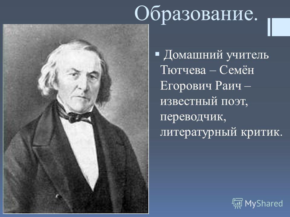 Образование. Домашний учитель Тютчева – Семён Егорович Раич – известный поэт, переводчик, литературный критик.