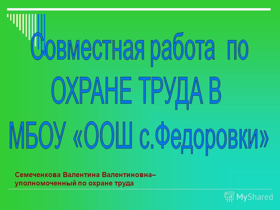 Семеченкова Валентина Валентиновна– уполномоченный по охране труда