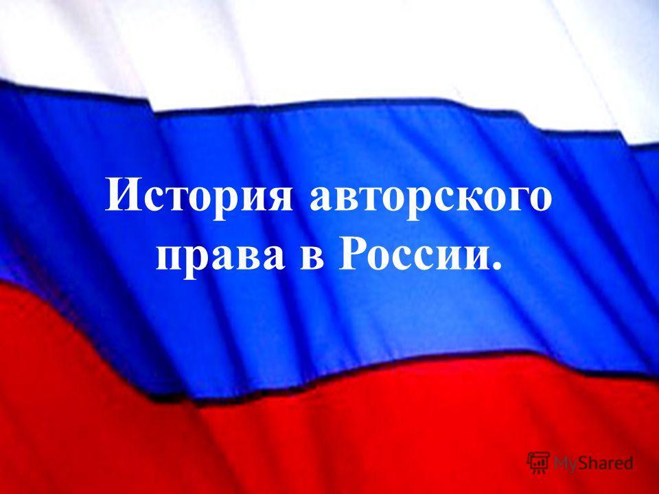 История авторского права в России.