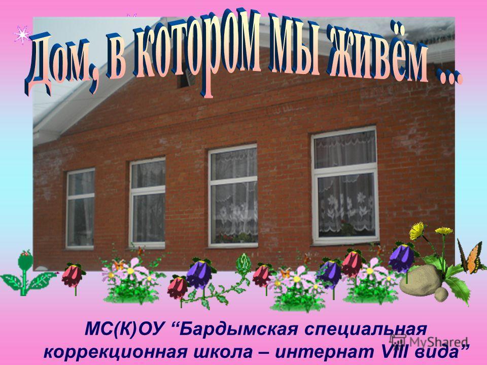 МС(К)ОУ Бардымская специальная коррекционная школа – интернат VIII вида