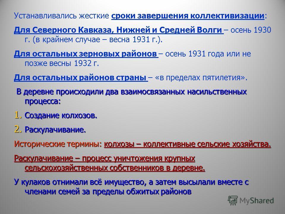 Устанавливались жесткие сроки завершения коллективизации: Для Северного Кавказа, Нижней и Средней Волги – осень 1930 г. (в крайнем случае – весна 1931 г.). Для остальных зерновых районов – осень 1931 года или не позже весны 1932 г. Для остальных райо