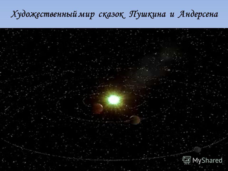 Художественный мир сказок Пушкина и Андерсена