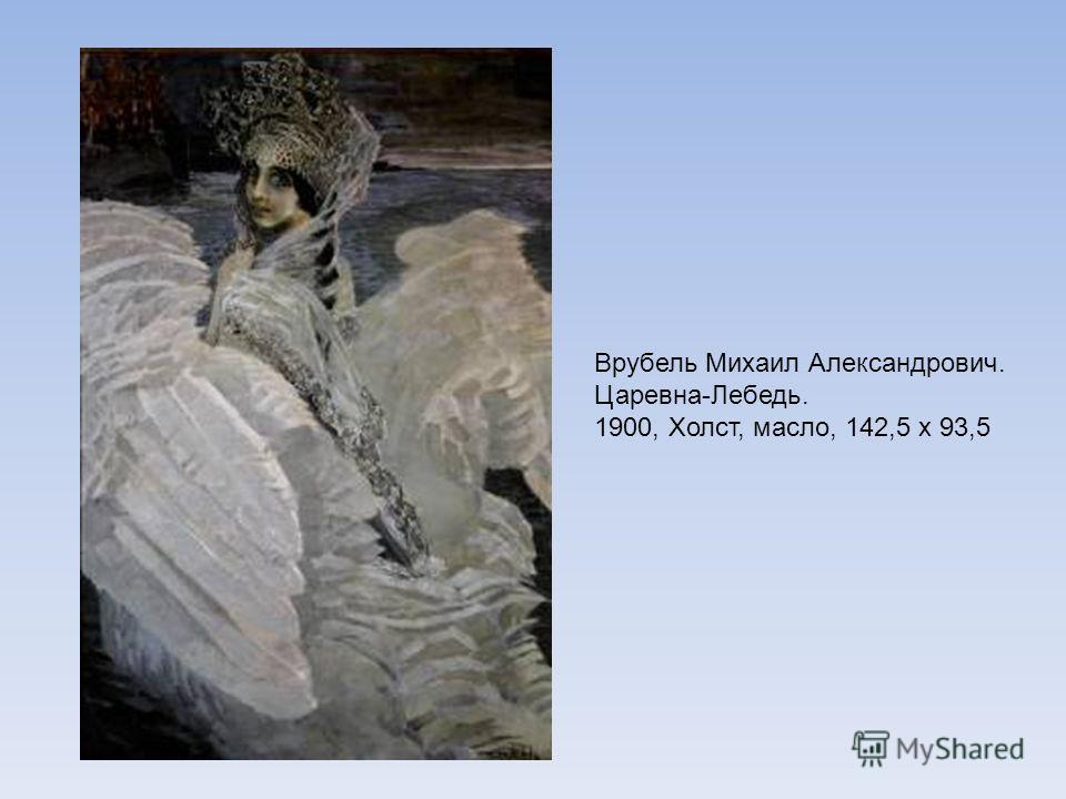 Врубель Михаил Александрович. Царевна-Лебедь. 1900, Холст, масло, 142,5 х 93,5