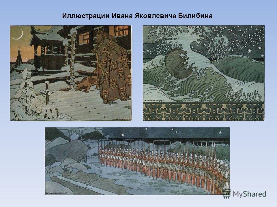 Иллюстрации Ивана Яковлевича Билибина