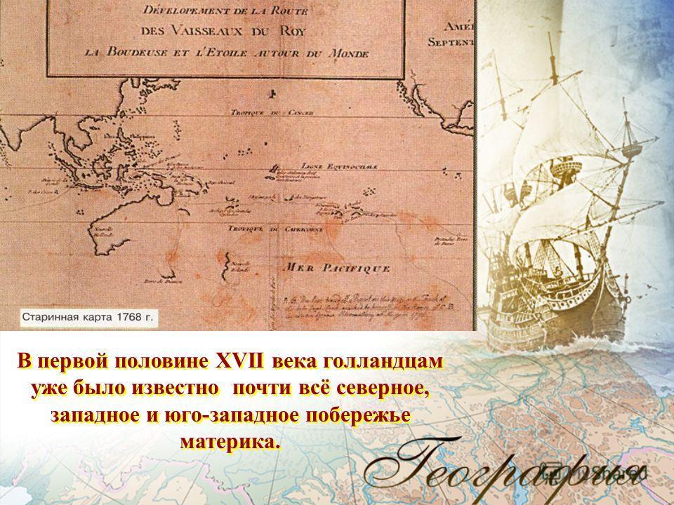 В первой половине XVII века голландцам уже было известно почти всё северное, западное и юго-западное побережье материка.
