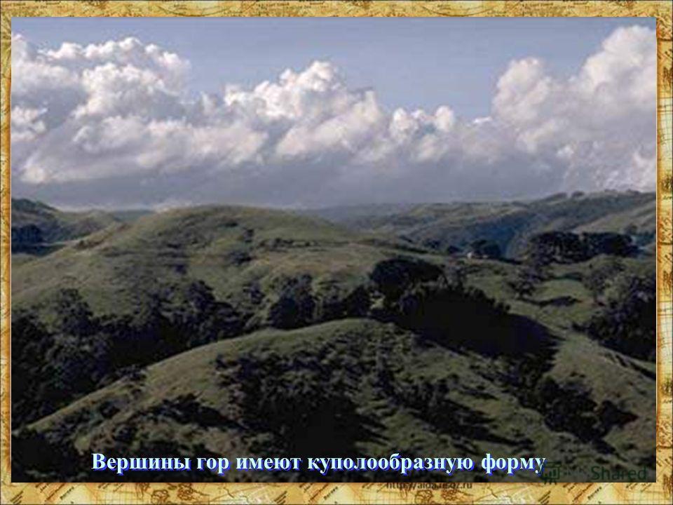 Вершины гор имеют куполообразную форму