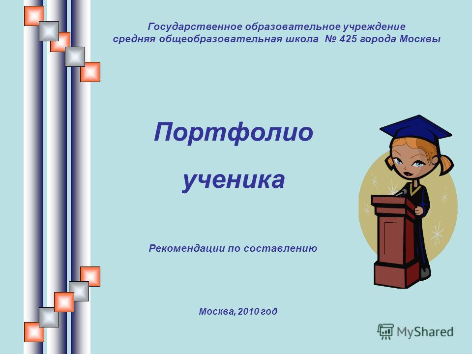 Портфолио ученика Рекомендации по составлению Государственное образовательное учреждение средняя общеобразовательная школа 425 города Москвы Москва, 2010 год