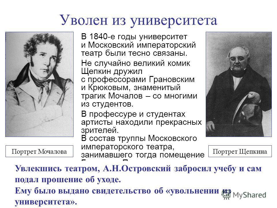 Уволен из университета В 1840-е годы университет и Московский императорский театр были тесно связаны. Не случайно великий комик Щепкин дружил с профессорами Грановским и Крюковым, знаменитый трагик Мочалов – со многими из студентов. В профессуре и ст
