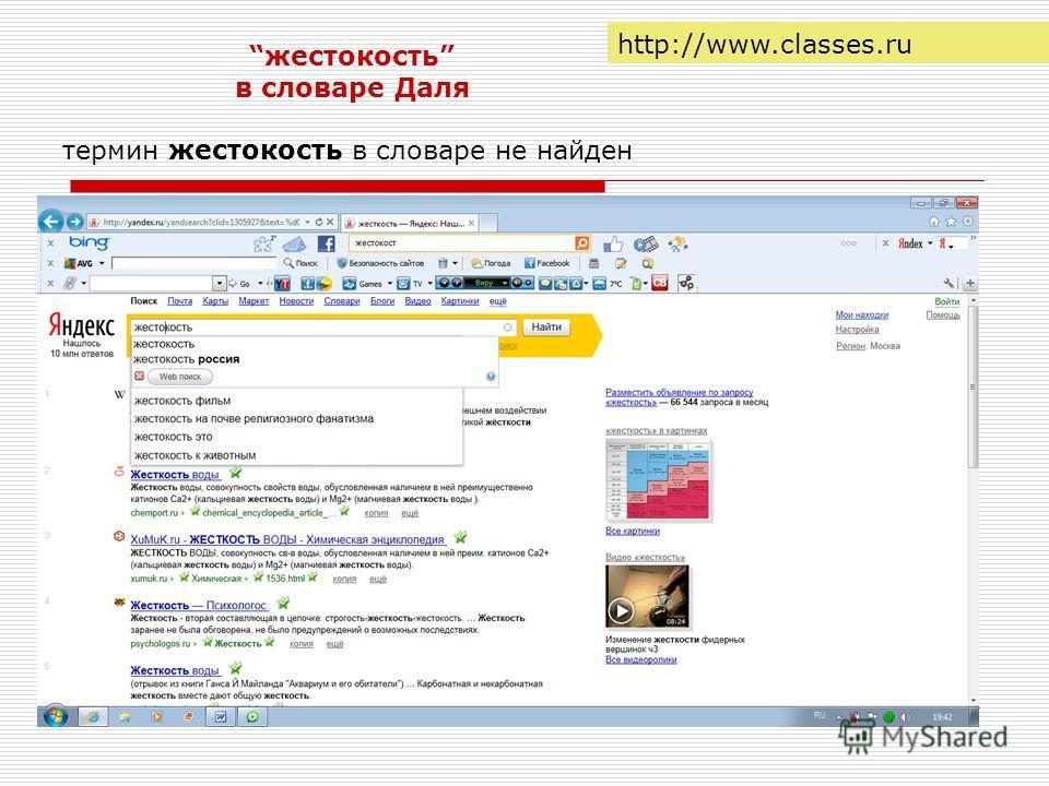 жестокость в словаре Даля термин жестокость в словаре не найден http://www.classes.ru