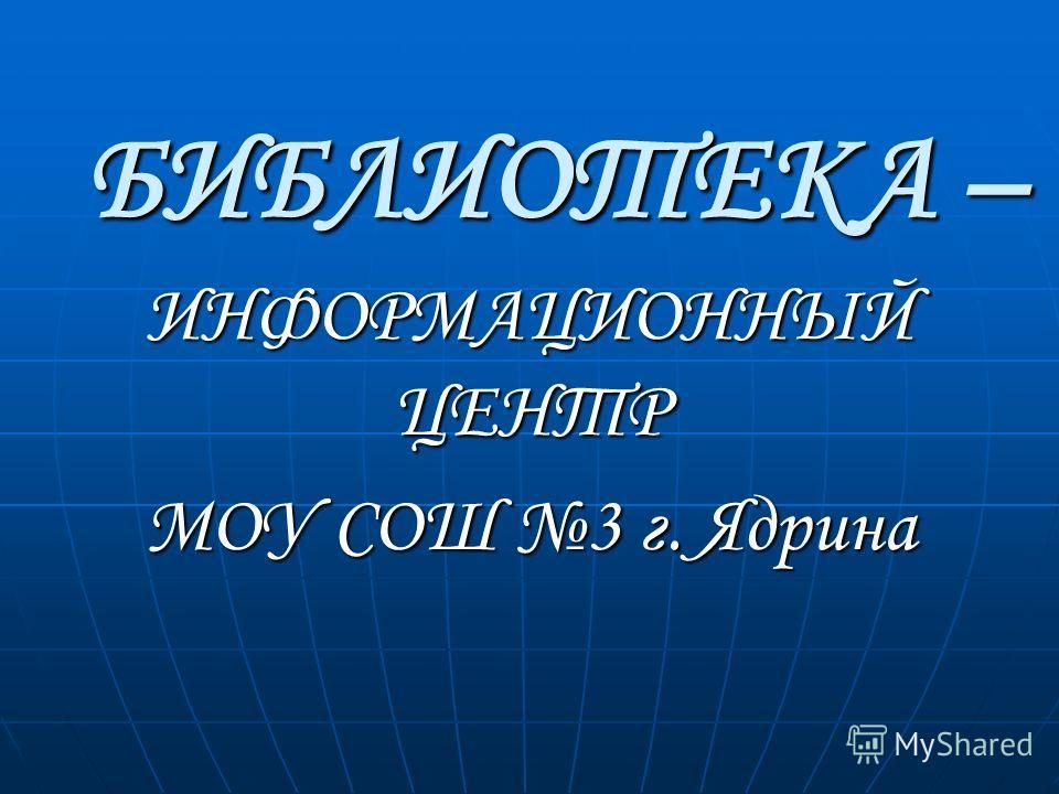 БИБЛИОТЕКА – ИНФОРМАЦИОННЫЙ ЦЕНТР МОУ СОШ 3 г. Ядрина