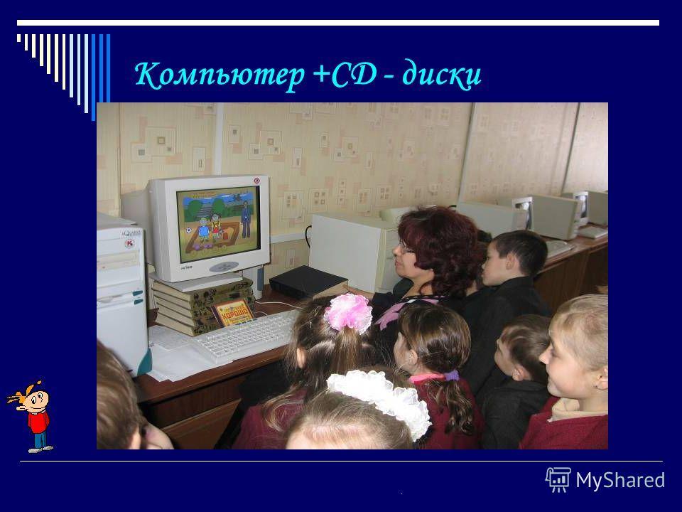 Компьютер +СД - диски