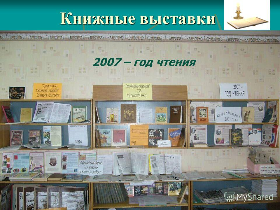 Книжные выставки Ко дню защитников Отечества 2007 – год русского языка 2007 – год чтения