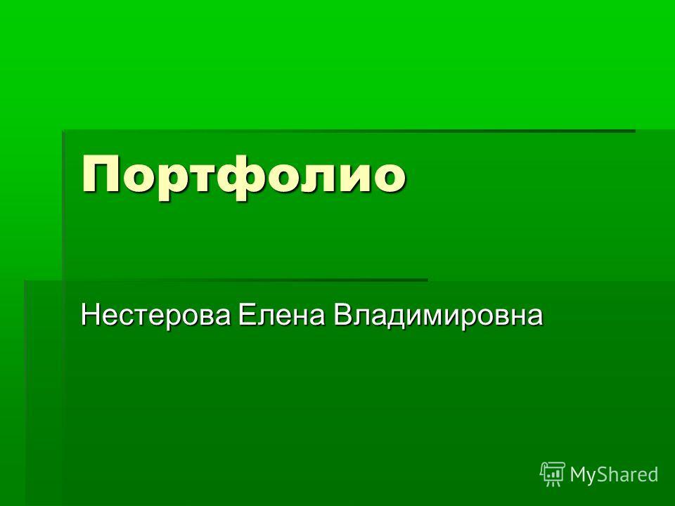 Портфолио Нестерова Елена Владимировна