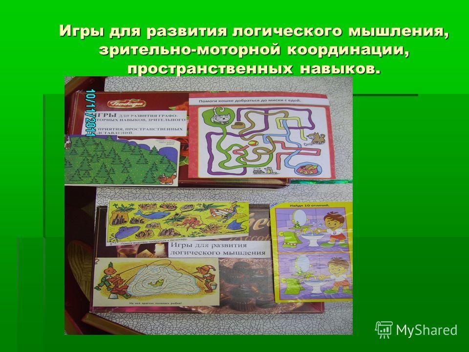 Игры для развития логического мышления, зрительно-моторной координации, пространственных навыков.