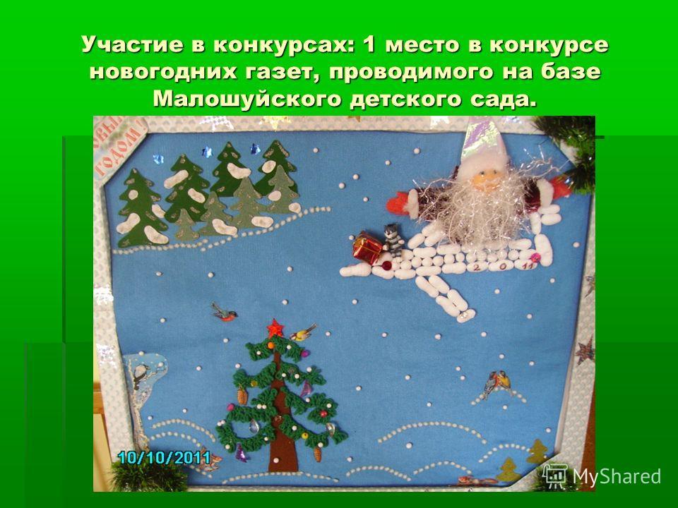 Участие в конкурсах: 1 место в конкурсе новогодних газет, проводимого на базе Малошуйского детского сада.