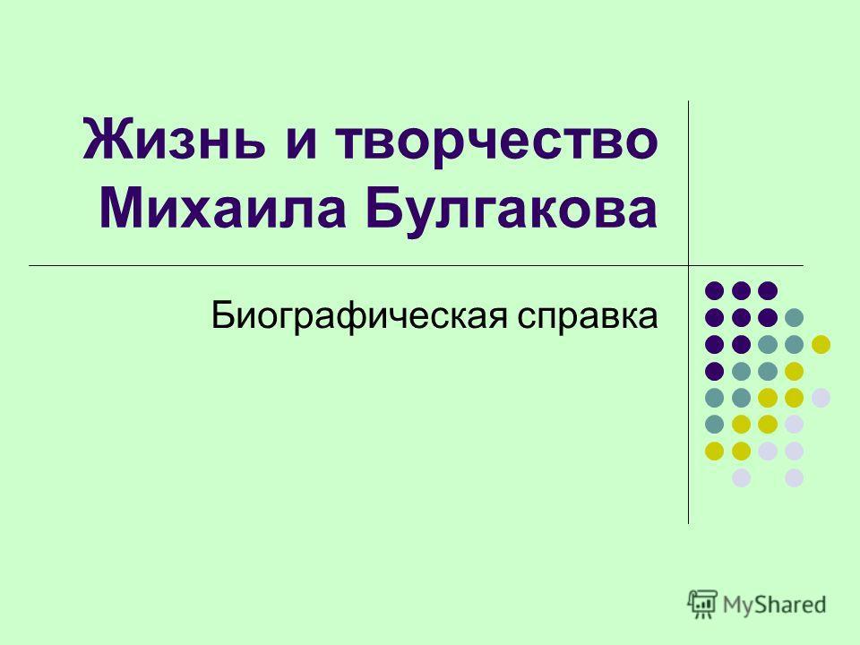 Жизнь и творчество Михаила Булгакова Биографическая справка