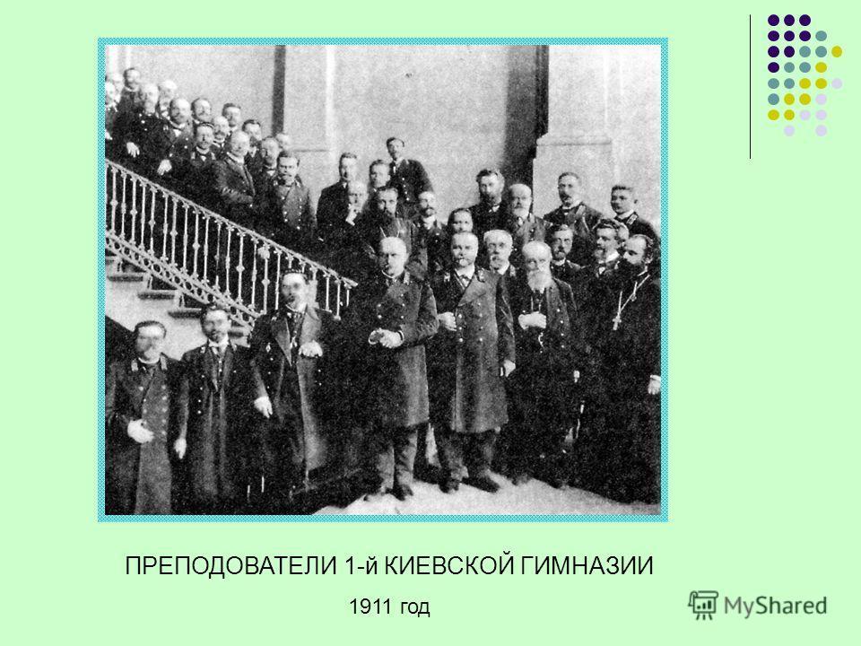 ПРЕПОДОВАТЕЛИ 1-й КИЕВСКОЙ ГИМНАЗИИ 1911 год