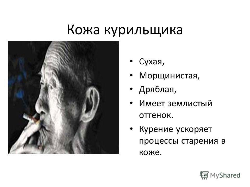 Кожа курильщика Сухая, Морщинистая, Дряблая, Имеет землистый оттенок. Курение ускоряет процессы старения в коже.