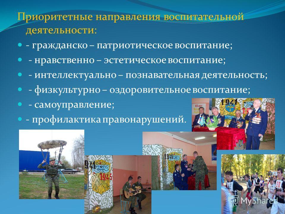 Приоритетные направления воспитательной деятельности: - гражданско – патриотическое воспитание; - нравственно – эстетическое воспитание; - интеллектуально – познавательная деятельность; - физкультурно – оздоровительное воспитание; - самоуправление; -