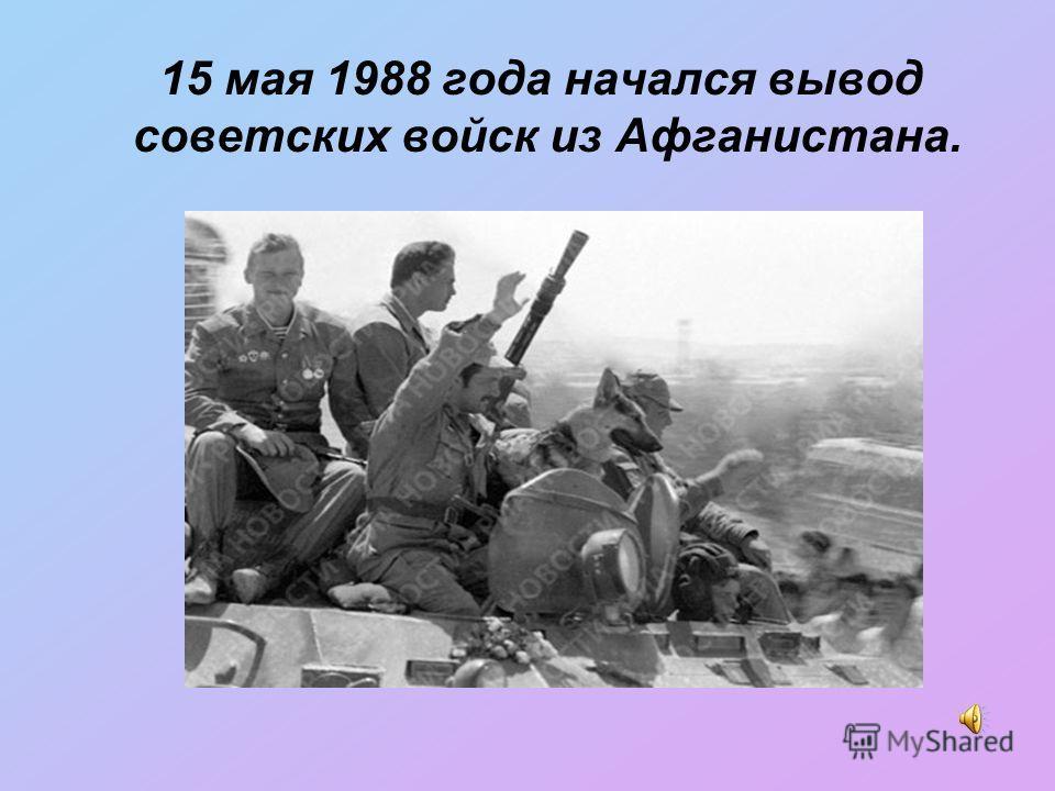 15 мая 1988 года начался вывод советских войск из Афганистана.