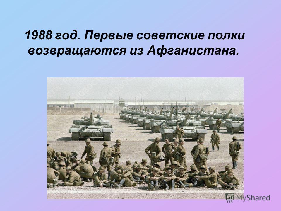 1988 год. Первые советские полки возвращаются из Афганистана.
