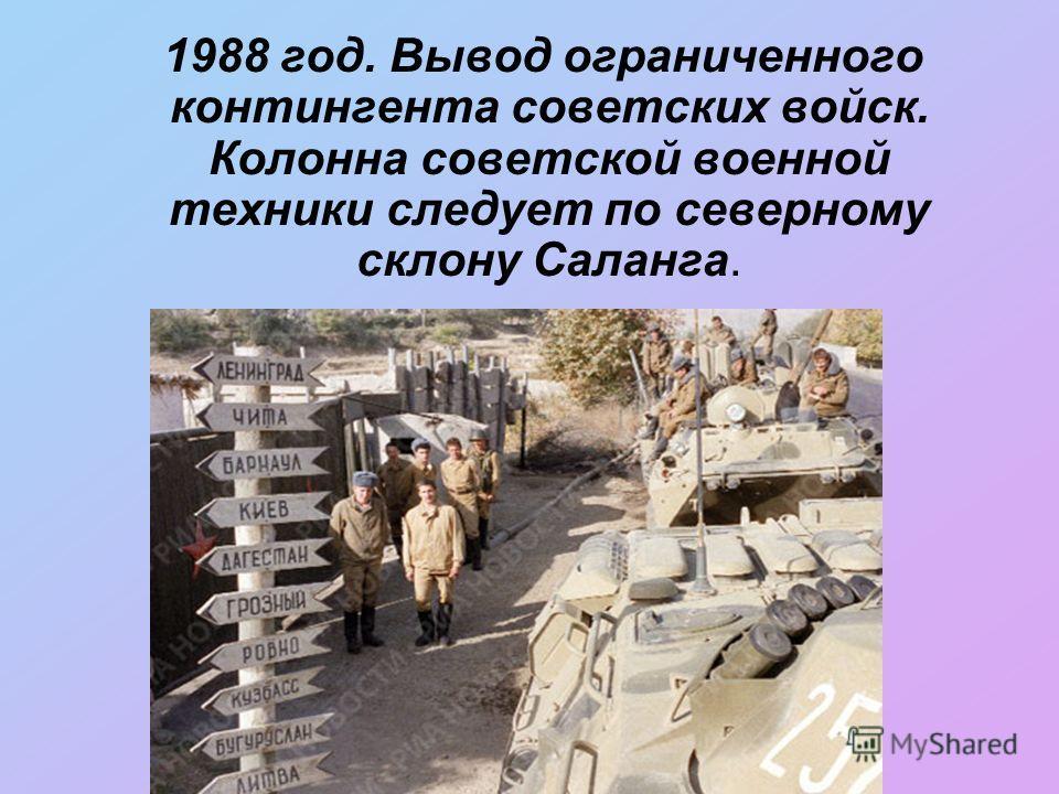 1988 год. Вывод ограниченного контингента советских войск. Колонна советской военной техники следует по северному склону Саланга.