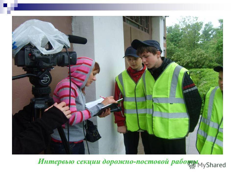 Интервью секции дорожно-постовой работы