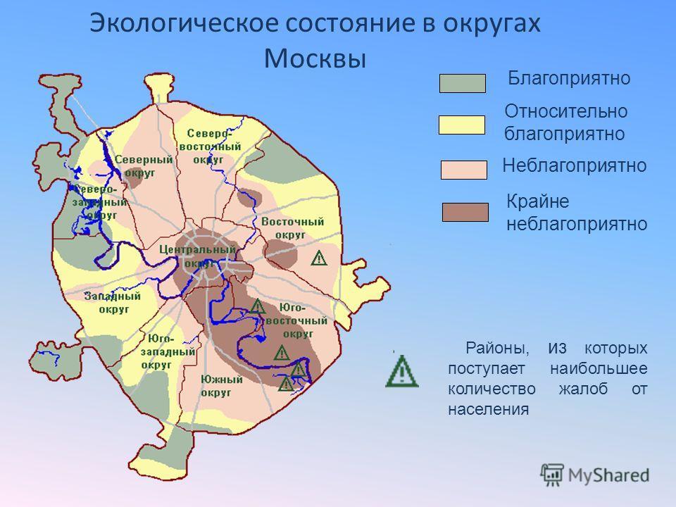 Экологическое состояние в округах Москвы Благоприятно Относительно благоприятно Неблагоприятно Крайне неблагоприятно Районы, из которых поступает наибольшее количество жалоб от населения