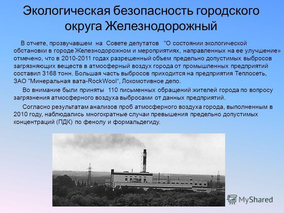 Экологическая безопасность городского округа Железнодорожный В отчете, прозвучавшем на Совете депутатов
