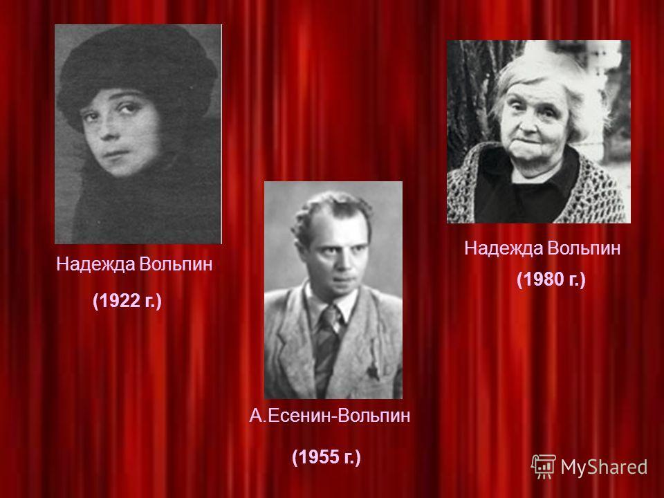 (1980 г.) (1955 г.) (1922 г.) А.Есенин-Вольпин Надежда Вольпин