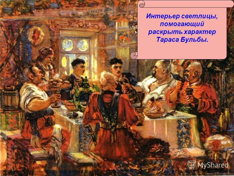 Встреча Тараса Бульбы с сыновьями.