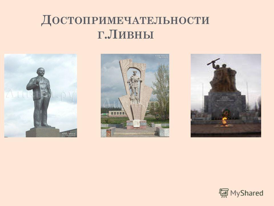 Д ОСТОПРИМЕЧАТЕЛЬНОСТИ Г.Л ИВНЫ
