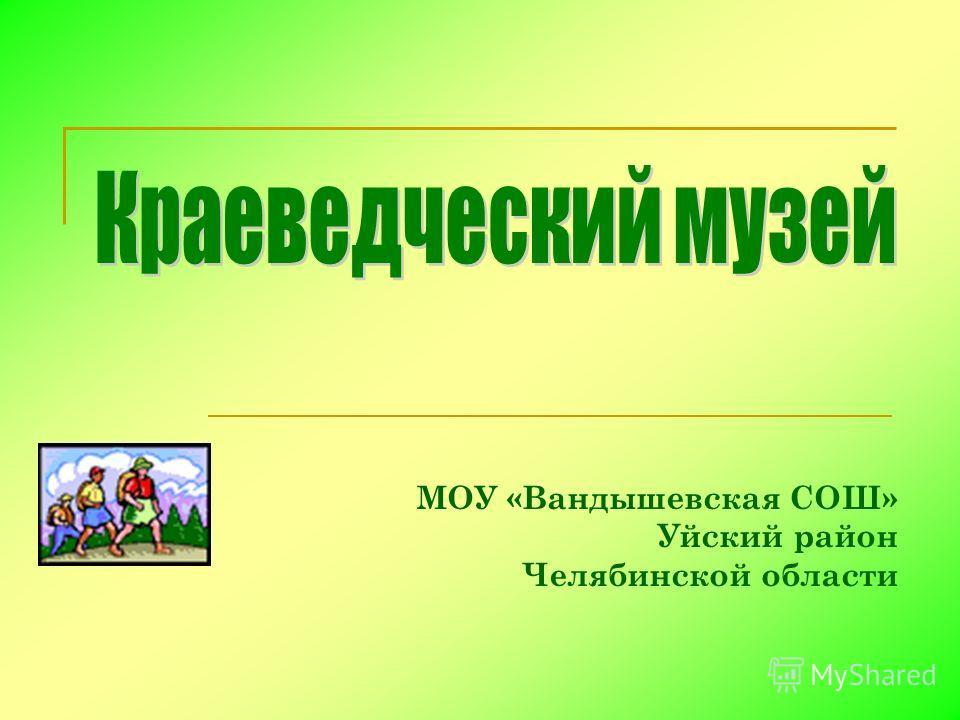 МОУ «Вандышевская СОШ» Уйский район Челябинской области