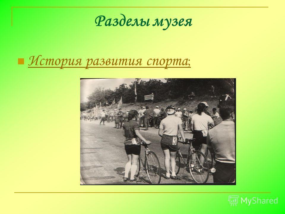 Разделы музея История развития спорта ; История развития спорта ;