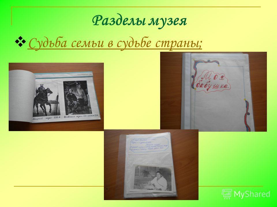 Разделы музея Судьба семьи в судьбе страны;