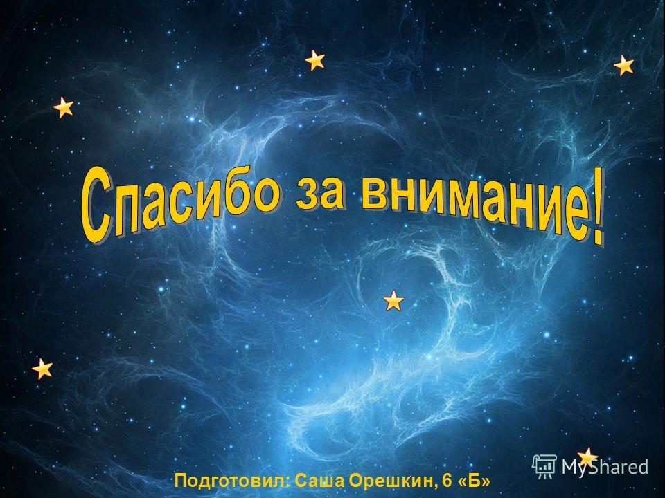 Подготовил: Саша Орешкин, 6 «Б»