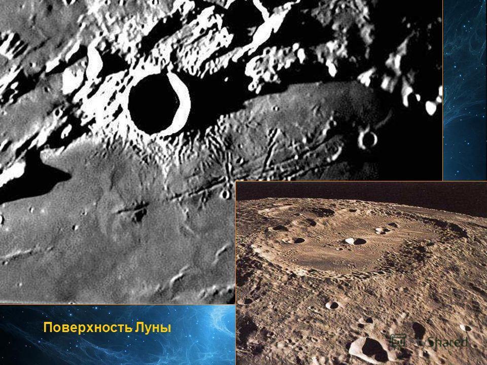 Поверхность Луны