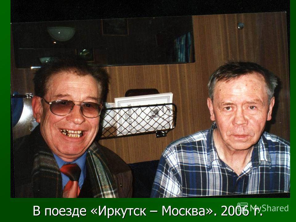 В поезде «Иркутск – Москва». 2006 г.