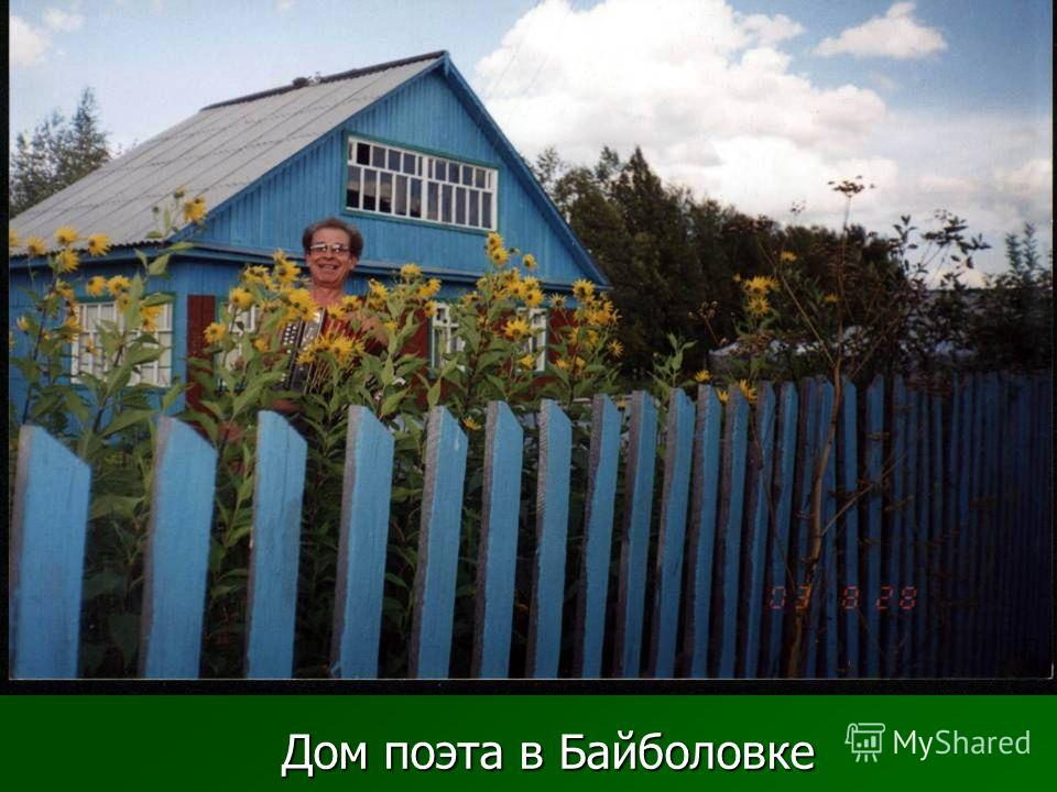 Дом поэта в Байболовке