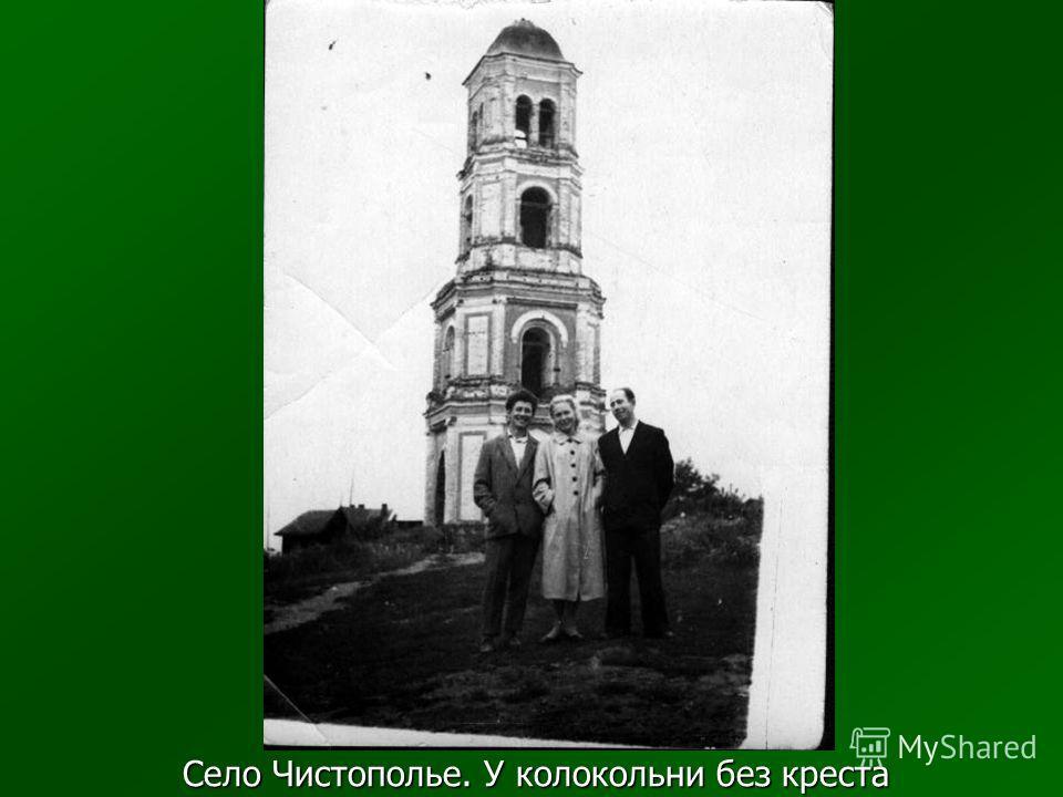 Село Чистополье. У колокольни без креста