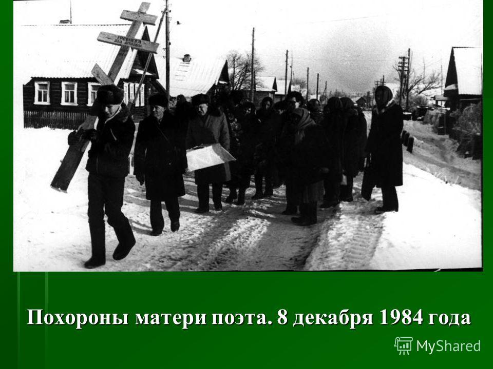 Похороны матери поэта. 8 декабря 1984 года