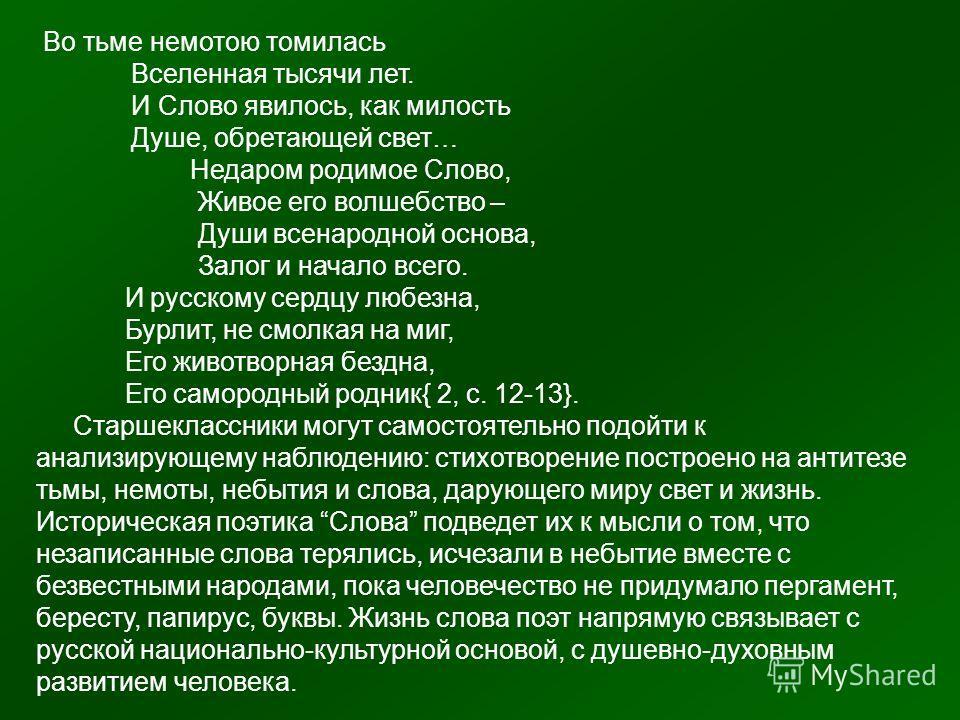 Во тьме немотою томилась Вселенная тысячи лет. И Слово явилось, как милость Душе, обретающей свет… Недаром родимое Слово, Живое его волшебство – Души всенародной основа, Залог и начало всего. И русскому сердцу любезна, Бурлит, не смолкая на миг, Его