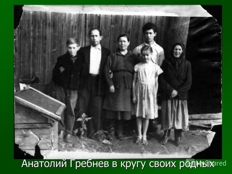 Анатолий Гребнев в кругу своих родных