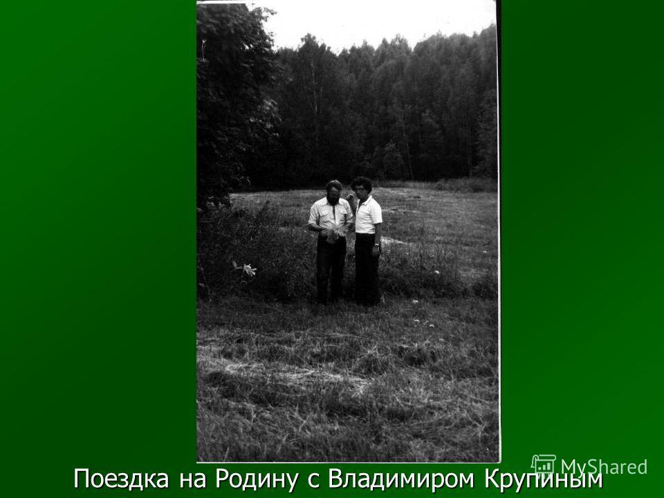 Поездка на Родину с Владимиром Крупиным