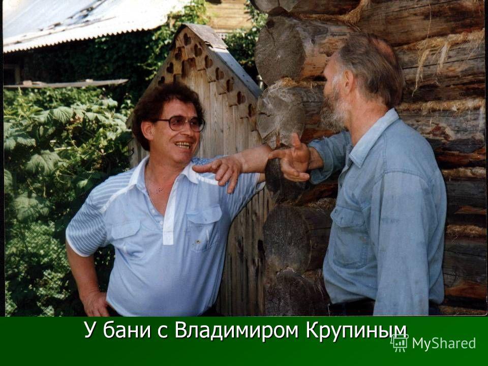 У бани с Владимиром Крупиным