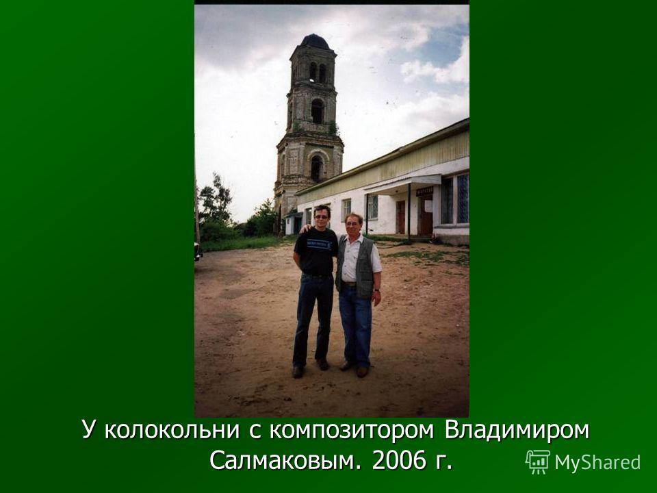 У колокольни с композитором Владимиром Салмаковым. 2006 г.