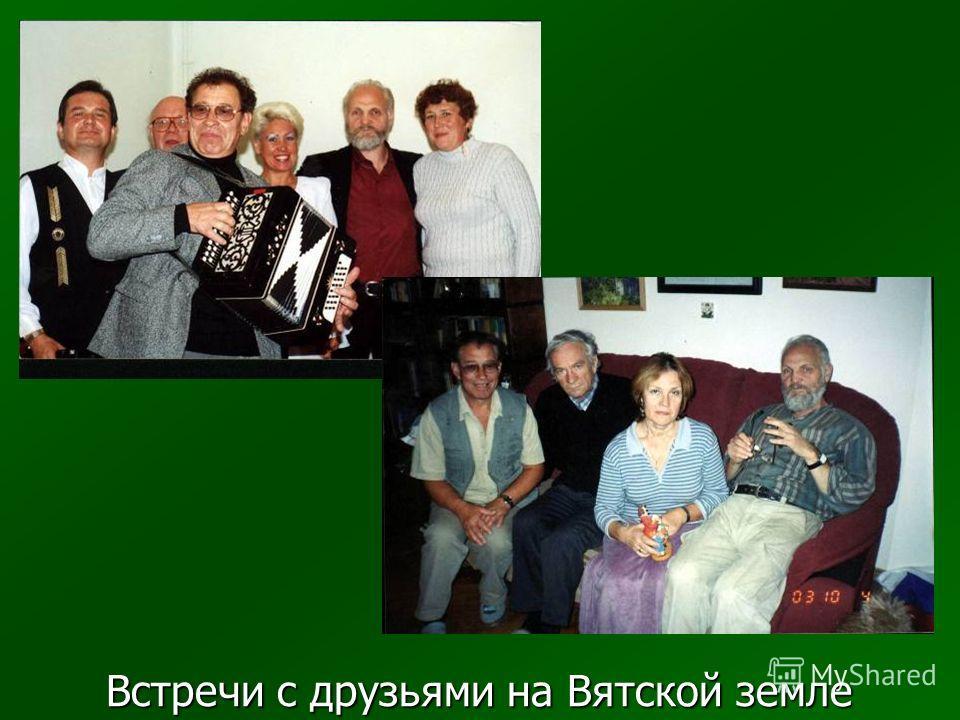 Встречи с друзьями на Вятской земле