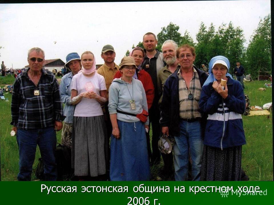 Русская эстонская община на крестном ходе. 2006 г.