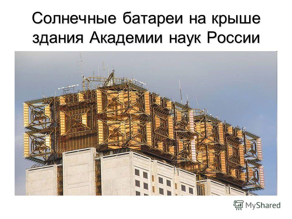 Солнечные батареи на крыше здания Академии наук России